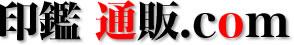 印鑑通販.com – 京都の手仕上げはんこなら