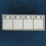 furi-gomuin230
