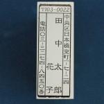 furi-gomuin237