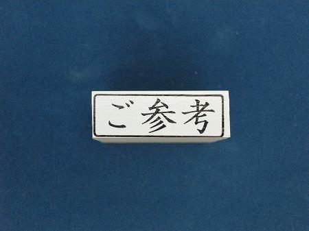 furi-gomuin238