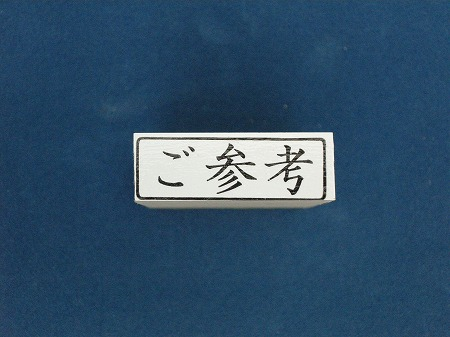 furi-gomuin239