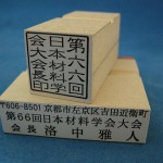 furi-gomuin251