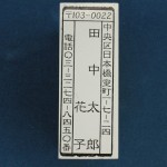 furi-gomuin254