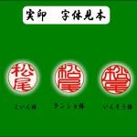 innkanntsuuhann-kohaku-jitsuinn-ginnkouinn-mitomeinn2