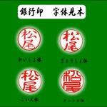 innkanntsuuhann-kohaku-jitsuinn-ginnkouinn-mitomeinn3