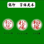 innkanntsuuhann-tsuge-jitsuinn-ginnkouinn-mitomeinn1