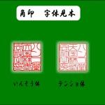 innkanntsuuhann-tsuge-kaisya-kakuinnkann1
