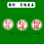 innkanntsuuhann-zouge-jitsuinn-ginnkouinn-mitomeinn3