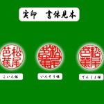 kurosuigyuu-2honn-set-jitsuinn-ginnkouinn4