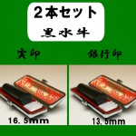 kurosuigyuu-2honn-set-jitsuinn-ginnkouinn7
