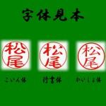 looky-innkann-syuukatsu-mitomeinn
