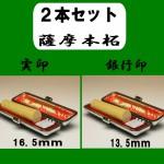 tsuge-2honn-set-jitsuinn-ginkouinn3