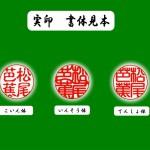 tsuge-2honn-set-jitsuinn-ginnkouinn1