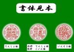 tsuge-kaisya-ginnkouinn1