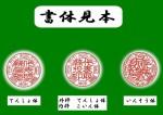 tsuge-kaisya-jitsuinn1