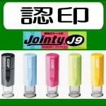 innkann-tsuuhann-jointy-j9-mitomeinn1