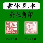 innkann-tsuuhann-kurosuigyuu-3honnset-kaisyasetsuritsu1