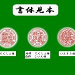 innkann-tsuuhann-kurosuigyuu-3honnset-kaisyasetsuritsuinn-jitsuinn-kakuinn-adoresuinn2