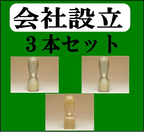 innkann-tsuuhann-oranndasuigyuu-3honnset-kaisyasetsuritsu1