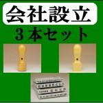 innkann-tsuuhann-tsuge-4honnset-kaisyasetsuritsuinn-jitsuinn-kakuinn-adoresuinn3