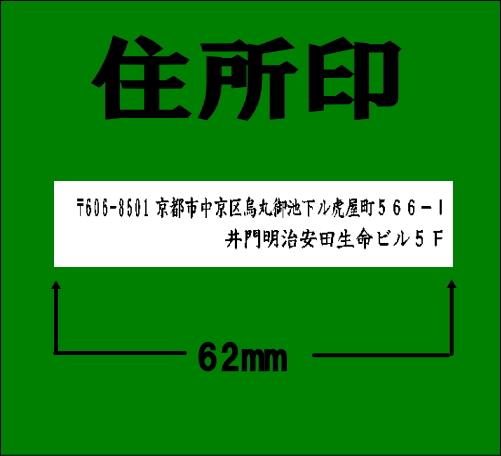 innkanntsuuhann-gomuinn-hmekomishiki-jyuusyoinn1