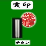 innkann-tsuuhann-chitan-jitsuinn2