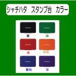 innkann-tsuuhann-syachihata-sutannpu1