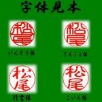 innkann-tsuuhann-fuusui-mitomeinn1