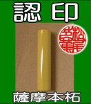 tsuge-mitomeinn1