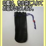 tsuge-jitsuinn1