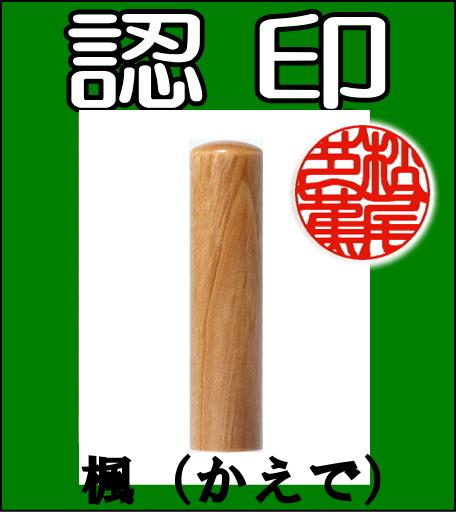 kaede-mitomeinn1