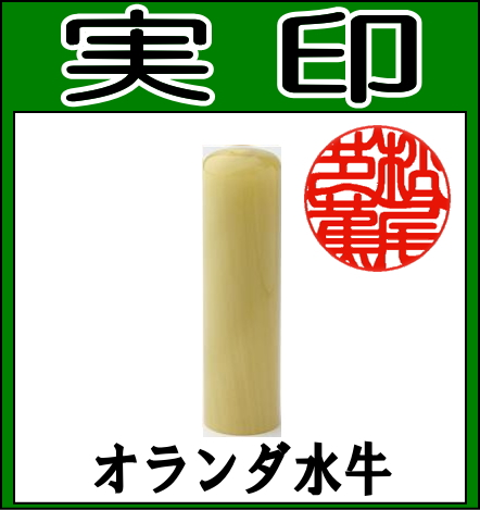 oranndasuigyuu-jitsuinn1
