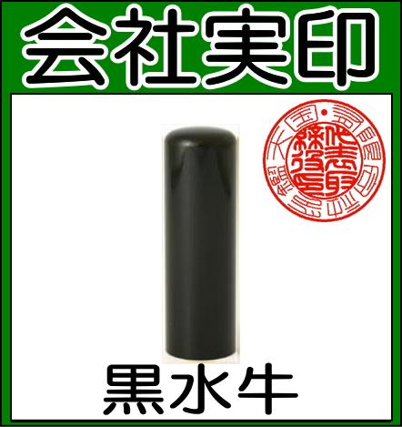 innkann-tsuuhann-kurosuigyuu-zunndou-kaisyajitsuinn2