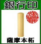innkann-tsuuhann-tsuge-ginnkouinn1