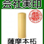 innkann-tsuuhann-tsuge-zunndou-kaisyajitsuinn1